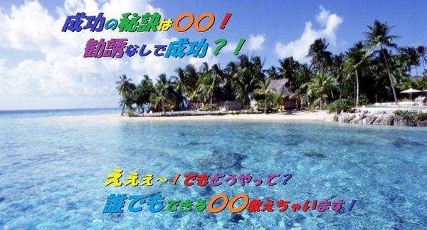 tahiti-land2文字入.jpg